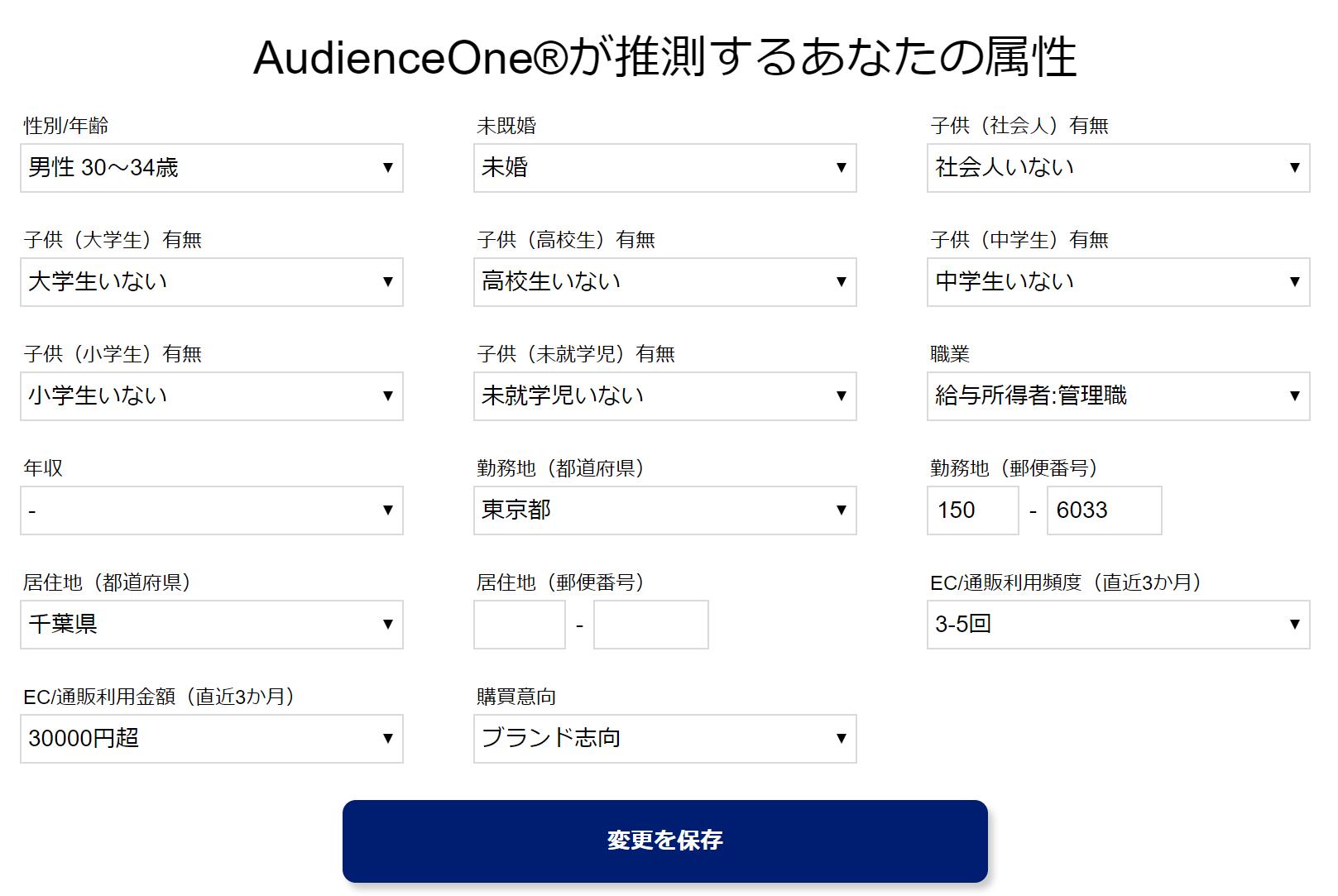 AOne‗プライバシーダッシュボード‗02