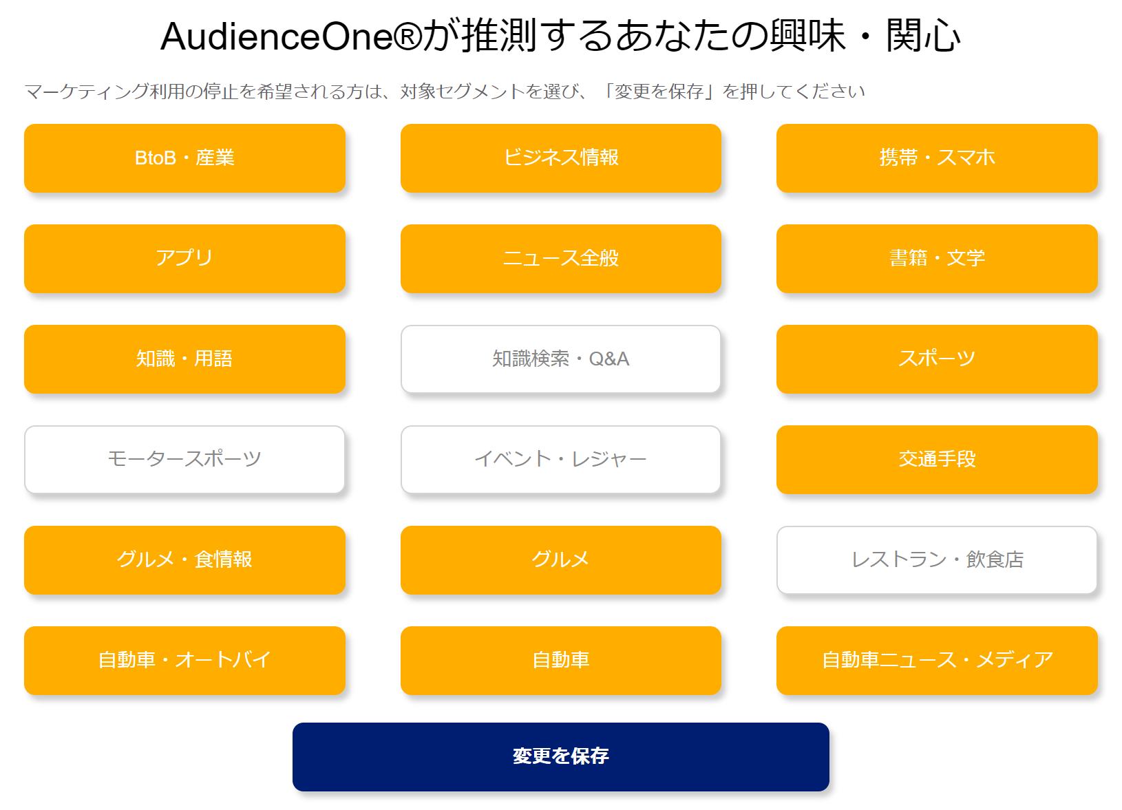 AOne‗プライバシーダッシュボード‗03