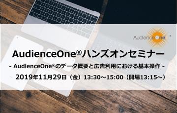 11/29(金)開催!AudienceOne®ハンズオンセミナーのお知らせ
