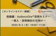 【終了】8/3(月)オンライン形式で開催!初級編:AudienceOne®︎活用セミナー(導入・活用検討の方むけ)のお知らせ