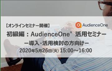 【終了】5/26(火)オンライン形式で開催!初級編:AudienceOne®︎活用セミナー(導入・活用検討の方むけ)のお知らせ