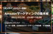 【終了】7/20(火)オンライン形式で開催|Amazonマーケティングの基本編