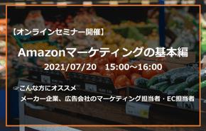 Amazonサムネ