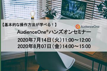 AudienceOne®ハンズオンセミナー開催のお知らせ
