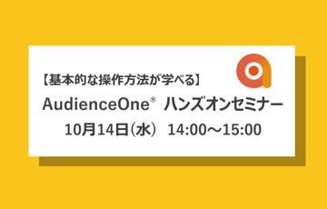 【終了】10/14(水)オンライン開催!AudienceOne®ハンズオンセミナーのお知らせ