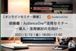 【終了】3/12(金)オンライン形式で開催!初級編:AudienceOne®︎活用セミナー(導入・活用検討の方むけ)のお知らせ