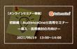 5/19(水)オンライン形式で開催!初級編:AudienceOne®︎活用セミナー(導入・活用検討の方むけ)のお知らせ