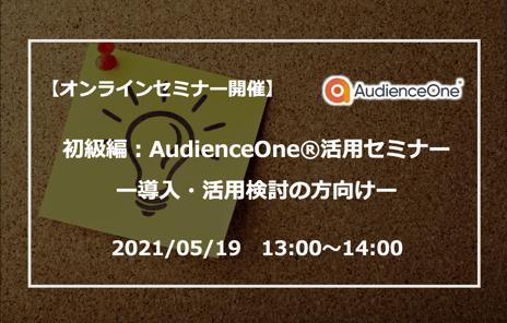Aone初級編_0519
