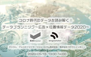【終了】5/13(水)開催!コロナ時代のデータを読み解く!データプランニング~広告×位置情報データ2020~