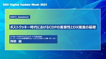 アーカイブ動画公開中【DAC Digital Update Week 2021】ポストクッキー時代におけるCDPの重要性とDX推進の基礎