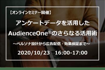 【終了】オンラインセミナー|10/23(金)開催!アンケートデータを活用したAudienceOne®のさらなる活用術~ペルソナ設計から広告配信・効果検証まで~