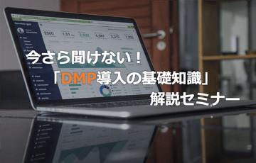 【終了】オンラインセミナー|今さら聞けない『DMP導入の基礎知識』解説セミナー