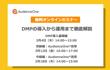 2021年3月オンラインセミナー開催!DMPの導入から運用まで徹底解説