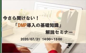 好評につき追加開催決定!今さら聞けない『DMP導入の基礎知識』解説セミナー