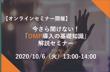 【終了】好評につき追加開催決定!今さら聞けない『DMP導入の基礎知識』解説セミナー