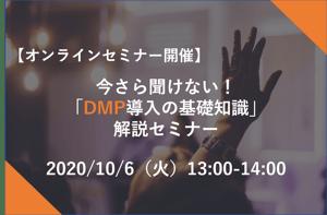 DMP基礎セミナー_サムネイル