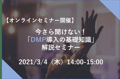 DMP_サムネイル-1