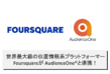 世界最大級の位置情報系プラットフォーマーFoursquareが AudienceOne®と連携!