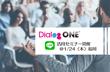 【終了】1月24日(木)福岡開催「リデザイン後に取るべきアカウント運用方法とは?~LINEアカウント運用戦略セミナー」