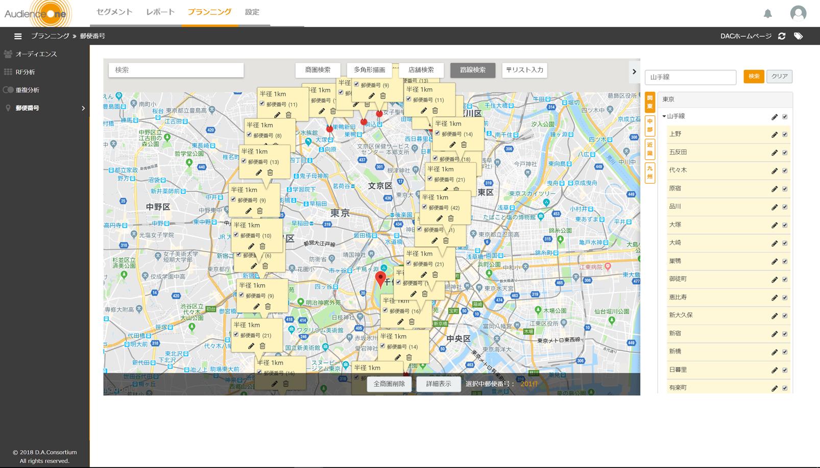 aone-location-segment-image4