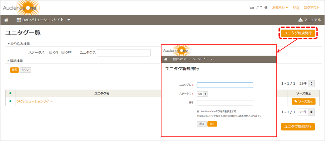 audienceone-tag-management-itm-image3