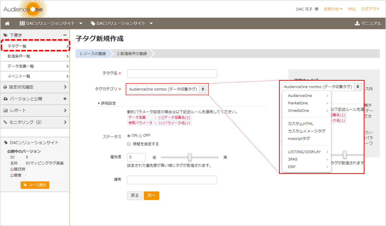 audienceone-tag-management-itm-image6