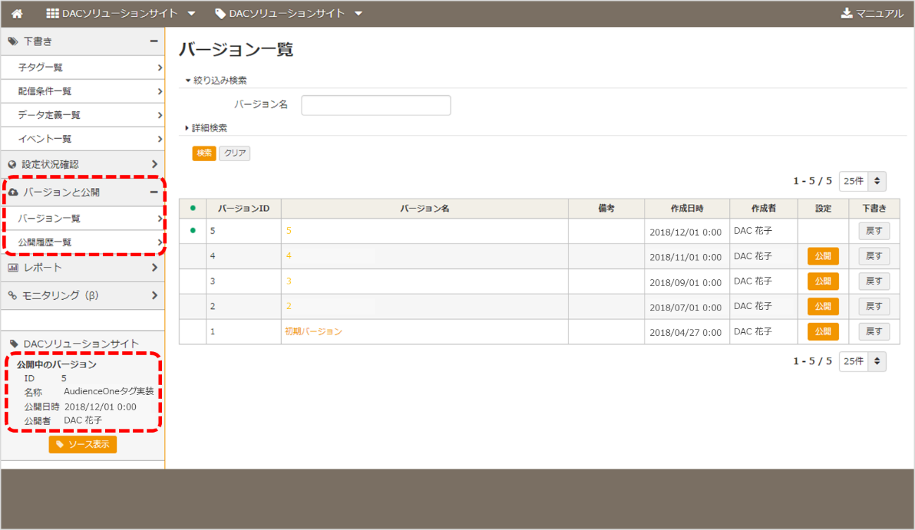 audienceone-tag-management-itm-image8
