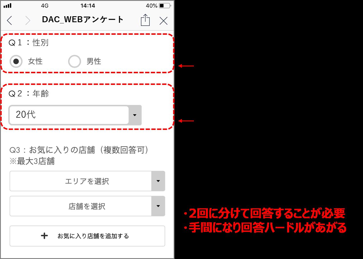 line-survey-2