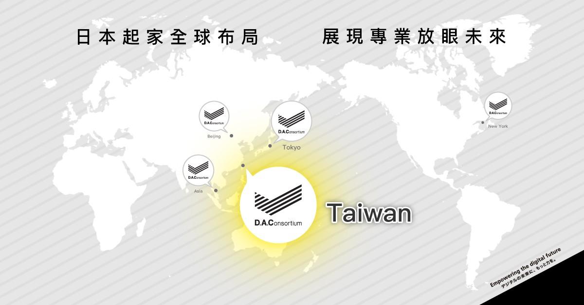 台湾にて開催!LINE ビジネスコネクト&DialogOne活用セミナー