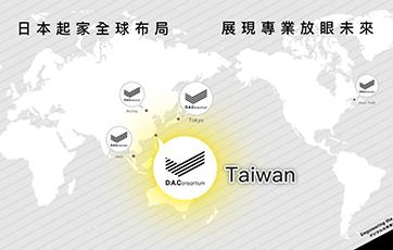 台湾にて開催!LINE ビジネスコネクト&DialogOne®活用セミナー