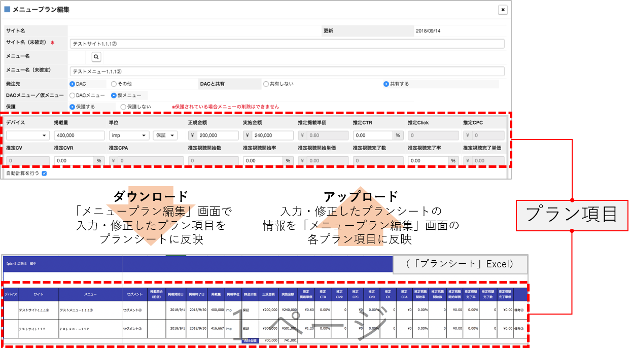 xmediaone-function-planning-data-image1