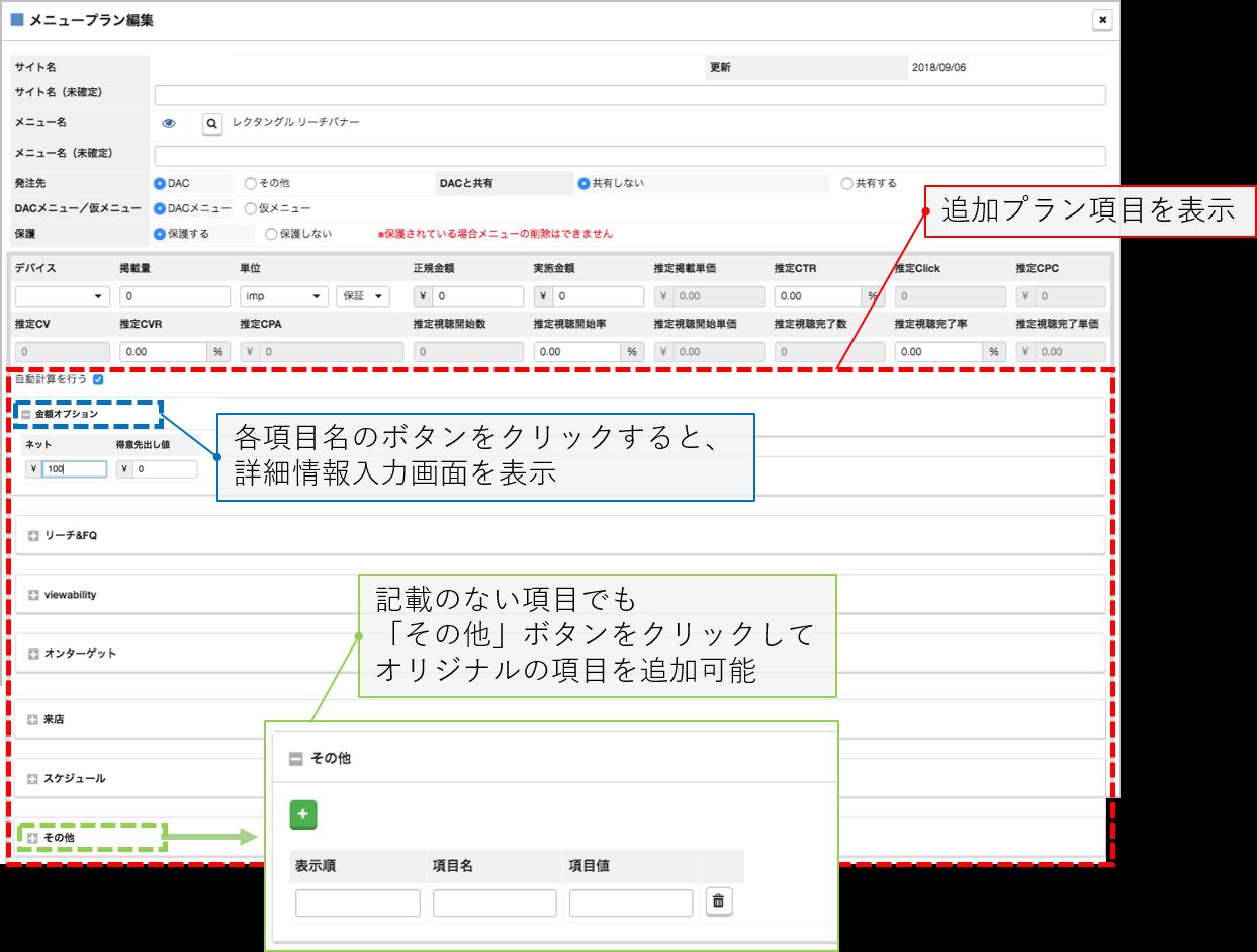 xmediaone-function-planning-data-image2