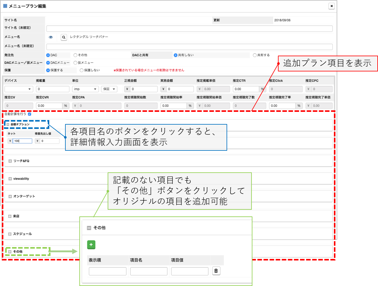 xmediaone-function-planning-data-image2