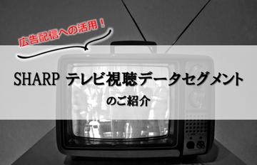 広告配信への活用!SHARP テレビ視聴データセグメントのご紹介