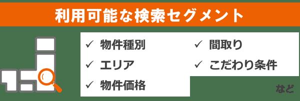 LIFULLHOMES_挿入図2