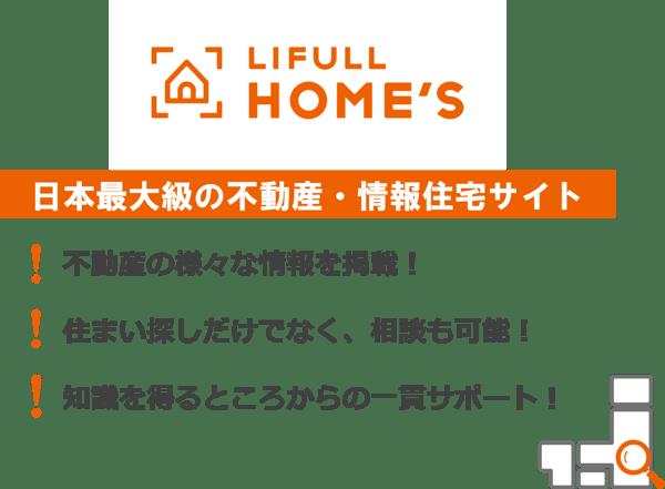 LIFULL HOME'S_挿入1