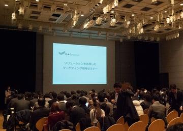 3/4イベント開催報告:ソリューションを活用したマーケティング戦略セミナー