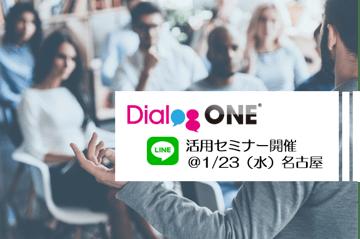 【終了】1月23日(水)名古屋開催「リデザイン後に取るべきアカウント運用方法とは?~LINEアカウント運用戦略セミナー」