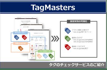 タグの設置状況やタグマネージャーの設定内容を簡単に可視化!「TagMasters」タグのチェックサービス