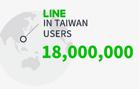 今、台湾が熱い。ヘビーユーザーの多い台湾LINE 事情