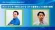 【UDW2021】ポストクッキー時代におけるCDPの重要性とDX推進の基礎