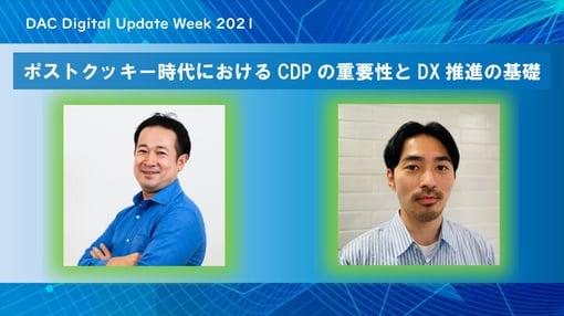 UDW_CDP_1