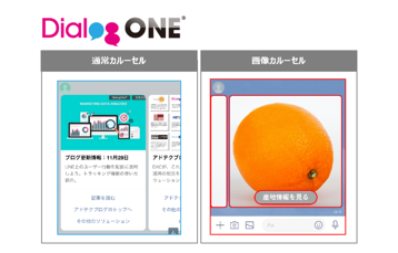 DialogOne®機能アップデートのご紹介|2019年上期