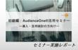 DMPとは~データ活用方法まで、わかりやすく解説/初級編:AudienceOne® 活用セミナー実施!