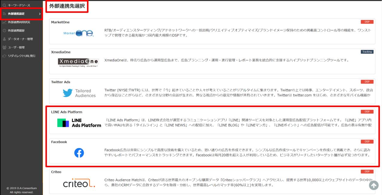 「外部連携先選択」に表示されるプラットフォームの追加