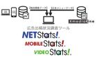 ネット広告、スマホ広告、動画広告の出稿状況を簡単に調べられる調査ツール「Stats!シリーズ」