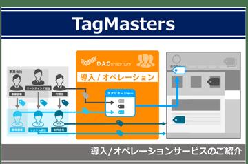 TagMasters「導入/オペレーション」サービスを利用するメリットとは?~タグマネージャー運用サポートサービスのご案内~