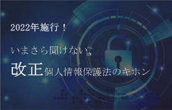 blog_改正個人情報保護法
