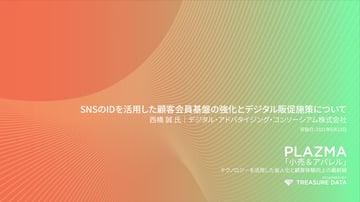 アーカイブ動画公開中!SNSのIDを活用した顧客会員基盤の強化とデジタル販促施策について