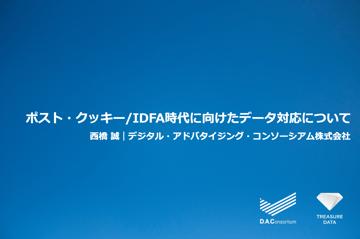 アーカイブ動画公開中!ポスト・クッキー/IDFA時代に向けたデータ対応について